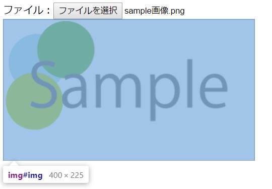 JavaScriptで画像リサイズ