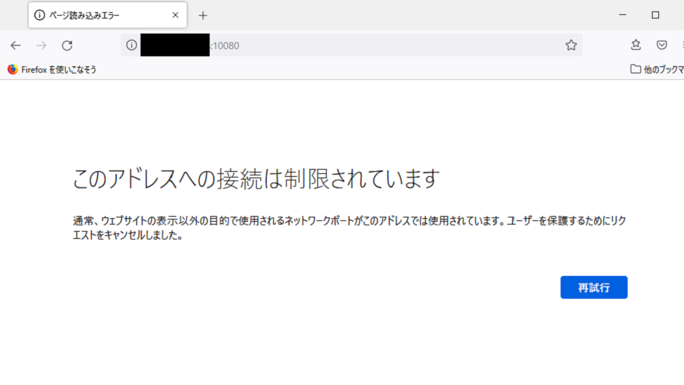 Firefox10080ブロック1