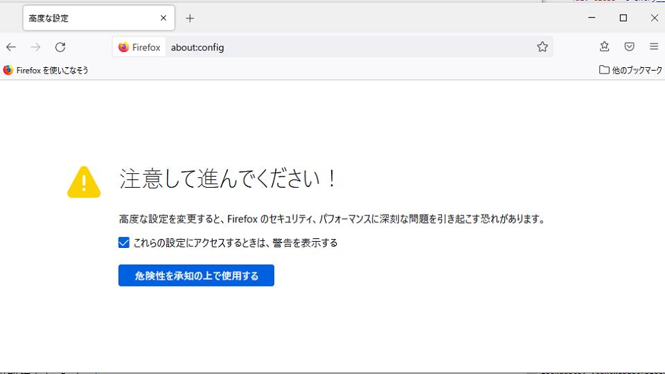 Firefox10080ブロック2